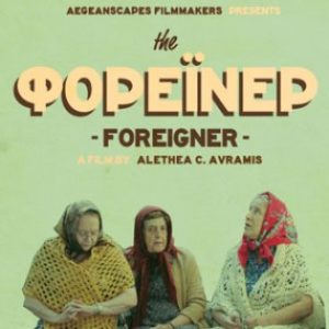 The Foreigner by Alethea Avramis